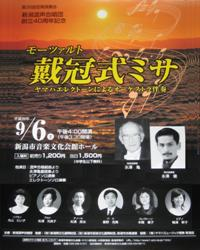 新潟混声合唱団第38回定期演奏会ポスター
