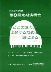 新潟混声合唱団第8回定期演奏会