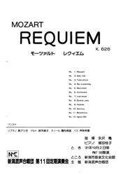 新潟混声合唱団第11回定期演奏会