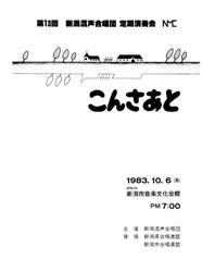新潟混声合唱団第13回定期演奏会
