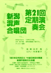 新潟混声合唱団第21回定期演奏会