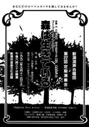 新潟混声合唱団第22回定期演奏会