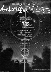 新潟混声合唱団第26回定期演奏会