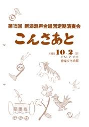 新潟混声合唱団第15回定期演奏会